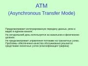 Презентация net atm