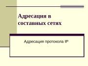 Презентация net IPaddr