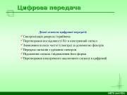 Презентация nets tele 05 coding
