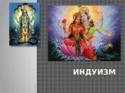 ИНДУИЗМ   Индуизм — самая большая национальная