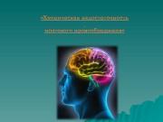 Презентация неврология ХНМК ЛЕКЦИЯ Point