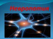 Невропатия  –это заболевание дисфункции нервов.