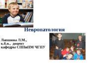 Невропатология Лапшина Л. М. , к. б. н.