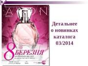 Презентация new 03 2014
