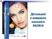 Презентация new 04 2014