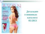 Презентация new 05 2013