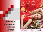 Презентация new 06 2014