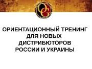 ОРИЕНТАЦИОНН ЫЙ ТРЕНИНГ ДЛЯ НОВЫХ ДИСТРИБЮТОРОВ РОССИИ И