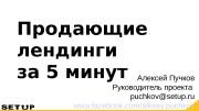 Алексей Пучков Руководитель проекта puchkov@setup. ru www. facebook.