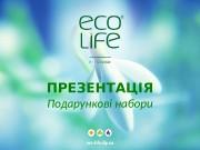 ПРЕЗЕНТАЦІЯ Подарункові набори  Natura Siberica Догляд за