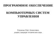 ПРОГРАММНОЕ ОБЕСПЕЧЕНИЕ КОМПЬЮТЕРНЫХ СИСТЕМ УПРАВЛЕНИЯ Готшальк Олег Алексеевич,