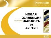 НОВАЯ КОЛЛЕКЦИЯ ФАРФОРА отот ZEPTER  ФАРФОР –
