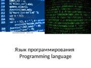 Язык программирования Programming language  Компьютерный вирус