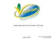 Подготовлено:  бренд-менеджер Стёганцева Екатерина. Август 2012 Презентация