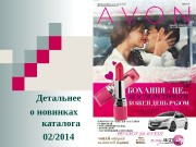 Презентация new products022014