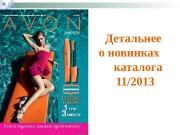 Презентация new products11 2013