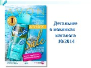 Презентация new products C10