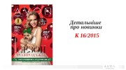 Презентация new products C16 1