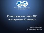 Регистрация на сайте SPE и получения ID номера