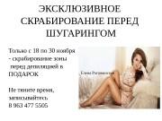ЭКСКЛЮЗИВНОЕ СКРАБИРОВАНИЕ ПЕРЕД ШУГАРИНГОМ Только с 18 по