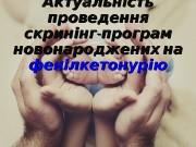 Презентация new spadkovi khvorobi1111