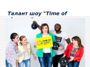 Талант шоу «Time of changes»,