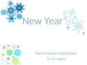 New Year Презентацию подготовил 9  «А» класс