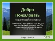 в Forever Freedom International Мы верим, что правильные