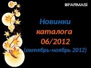 Новинки  каталога 06/2012 (октябрь-ноябрь 2012)  www.