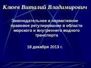 Презентация news 121913 0