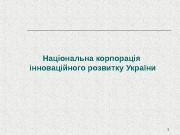 1 Національна корпорація інноваційного розвитку України  2