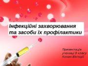Інфекційні захворювання та засоби їх профілактики Презентація учениці