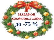 МАРАФОН  праздничных скидок до -75 %