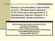 Презентация Никитина Катерина 6 а класс