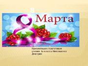 8 МАРТ А Презентацию подготовил ученик 3 а
