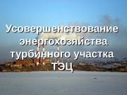 Презентация Николаев А.Б.