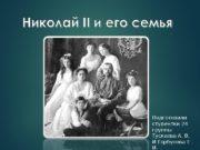 Подготовили студентки 24 группы Тускаева А. В.