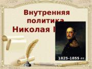 Внутренняя политика   Николая I 1825 -1855