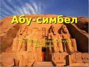 Презентация Николайчук Дмитрий Абу-Симбел