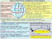Форма и размеры Земли. Географическая система координат З