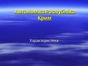 Презентация Нина горченкова Автономна Республика Крым