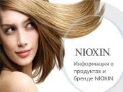 Информация о продуктах и бренде NIOXIN  Что