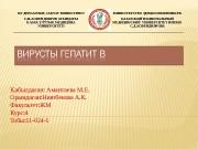 Презентация Ниязбекова А гепатит В