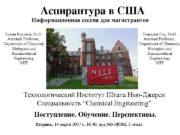 АспирантуравСША Роман Воронов, Ph. D. AssistantProfessor,  DepartmentofChemical,