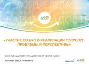 Смирнова Е. А. , заместитель директора БФ «Дорога