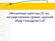 Обеспечение качества ЛС на государственном уровне: краткий обзор
