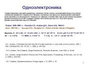 1 К. К. Лихарев, Одноэлектроника,  В мире