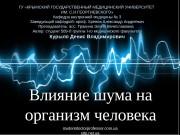 Влияние шума на организм человека. ГУ «КРЫМСКИЙ ГОСУДАРСТВЕННЫЙ