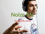 Noize Mc Последний альбом  Состав альбома