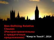 """Non-Defining Relative Clauses (Распространительны е придаточные предложения) """""""